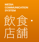 MEDIA COMMUNICATION SYSTEM 飲食・店舗